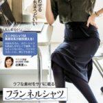 ユニクロでフランネルシャツとテーパードパンツを大人買い☆