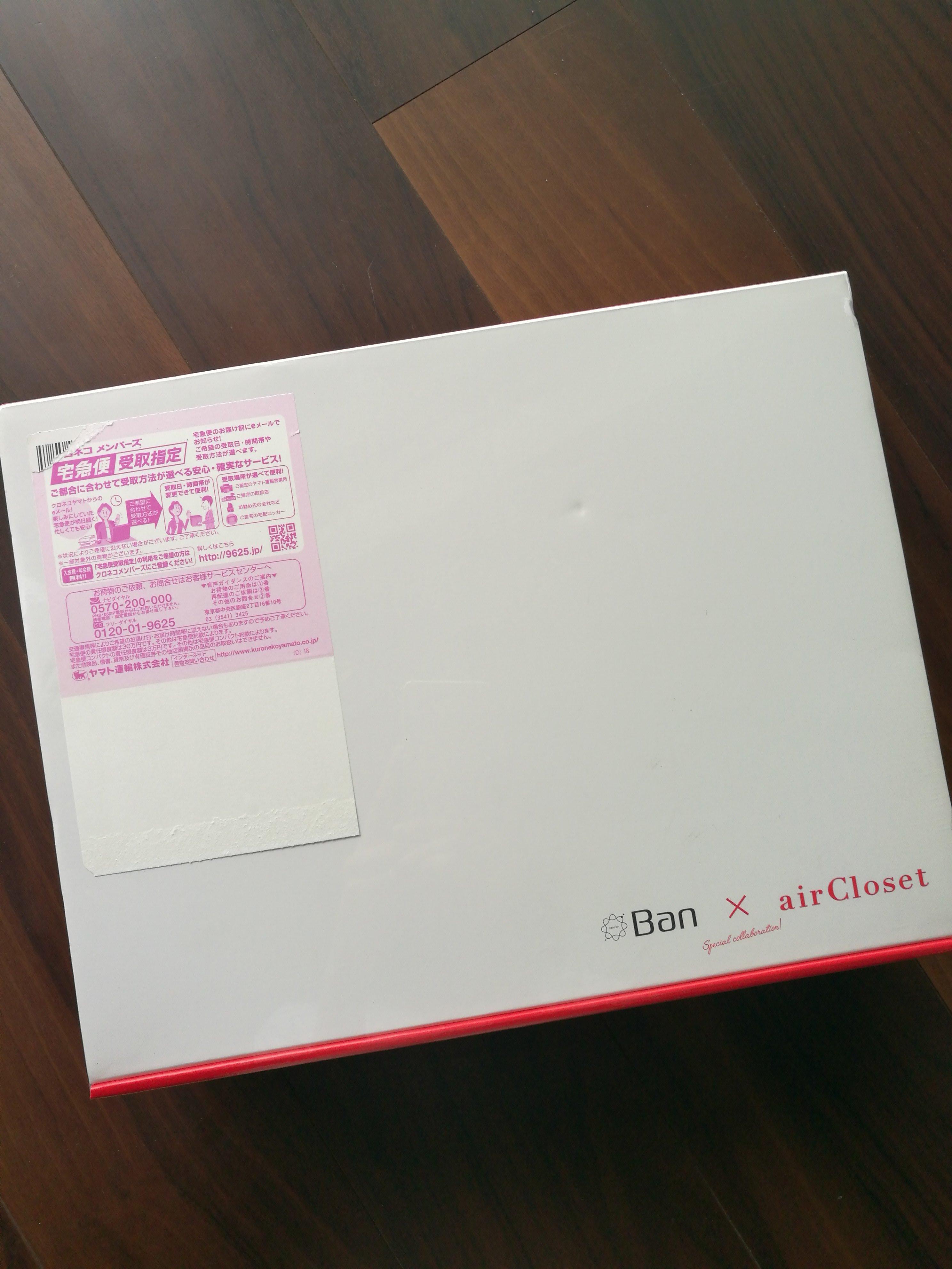 エアークローゼット BOX