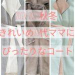【2018秋冬】きれいめ好きな30代ママにぴったりなコートはこれ!