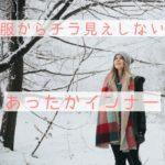 """【2018版】襟ぐりが広く服からチラ見えしない""""あったかインナー""""5選"""