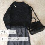 【30代ママ】グレーのコーディネート【秋冬】