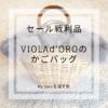 【セール戦利品】VIOLAd'ORO(ヴィオラドーロ) のかごバッグ