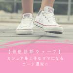 【骨格診断ウェーブ】カジュアル上手なママになるコーデ研究☆