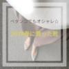 ペタンコでもオシャレ☆2019春に買った靴