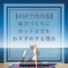 【HSPで内向型】体力づくりにホットヨガをおすすめする理由!