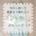 今から買って真夏まで着れる☆ミント色のセットアップ