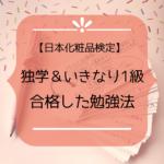 【日本化粧品検定】フツーの主婦でもいきなり1級合格できた効率の良い勉強法!